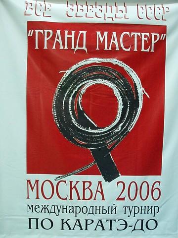 Москва - все звёзды СССР 144